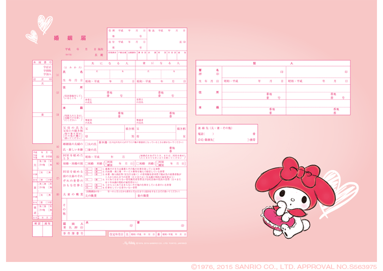 My Melody Drawing