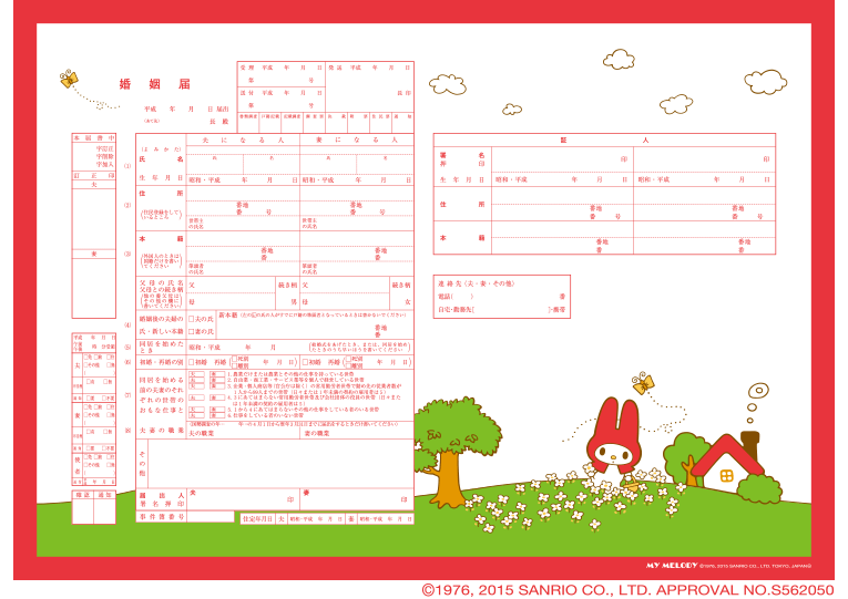 My Melody Retro