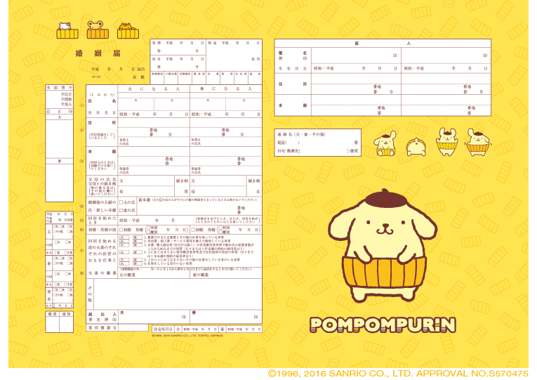 Pompompurin Belly Band