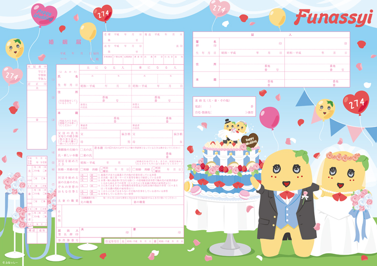 Funassyi  Pear Wedding
